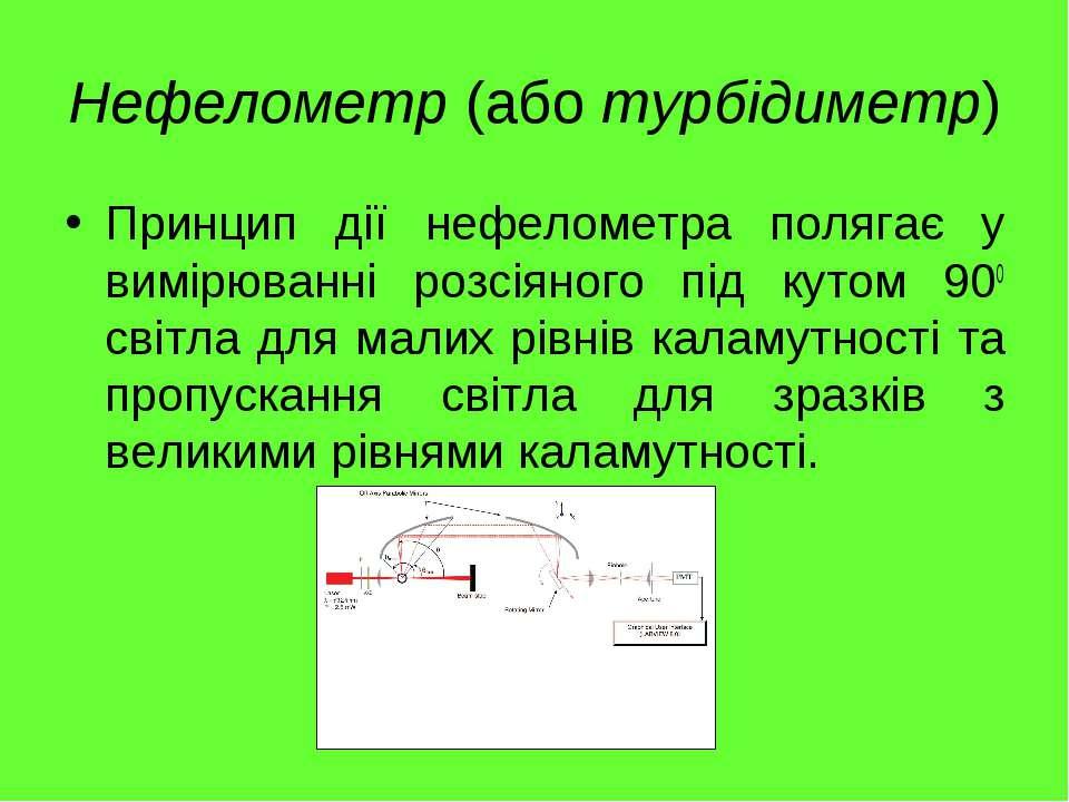 Нефелометр (або турбідиметр) Принцип дії нефелометра полягає у вимірюванні ро...