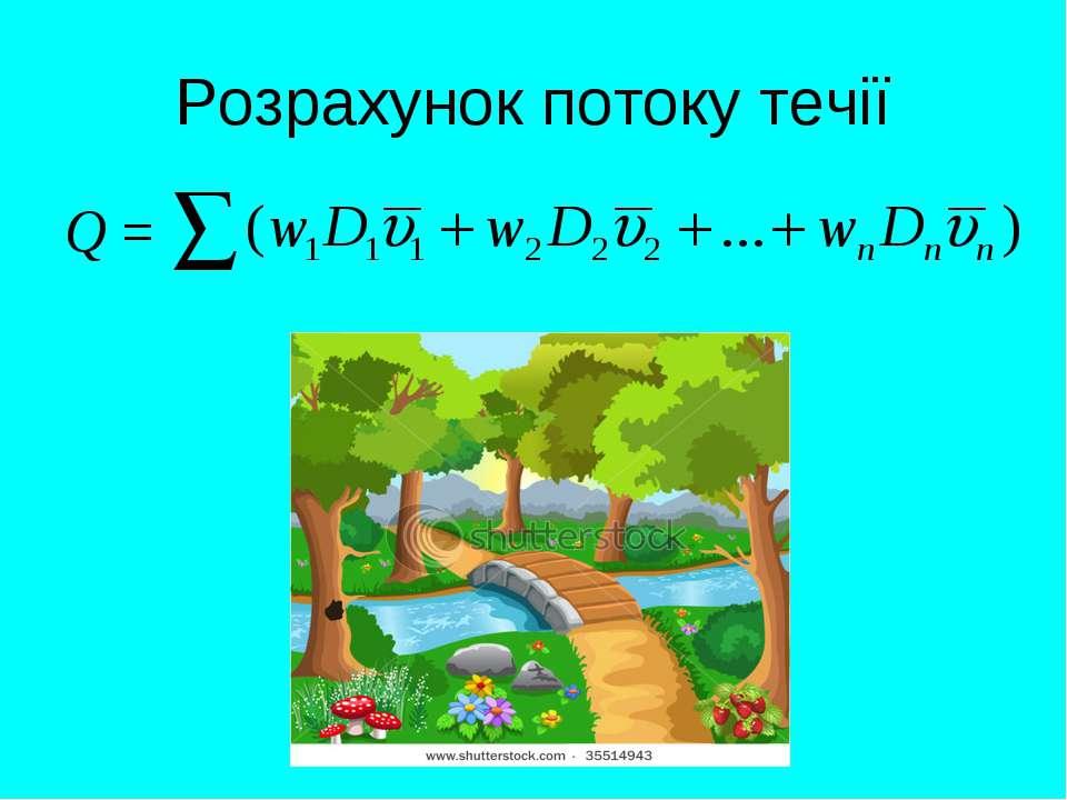 Розрахунок потоку течії Q =