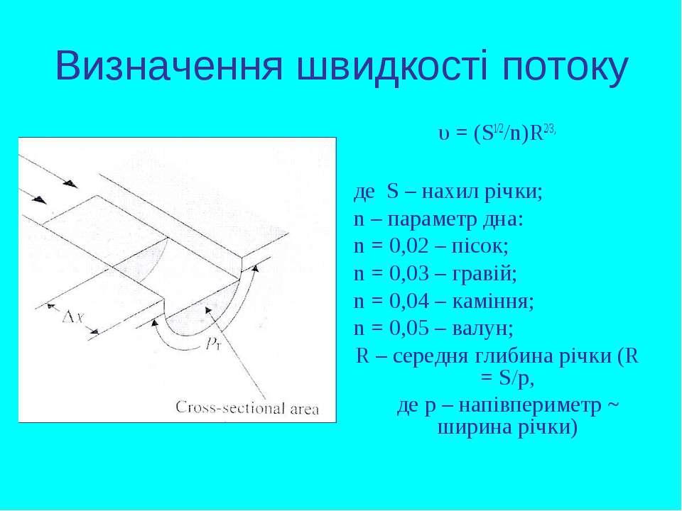 Визначення швидкості потоку υ = (S1/2/n)R2/3, де S – нахил річки; n – парамет...