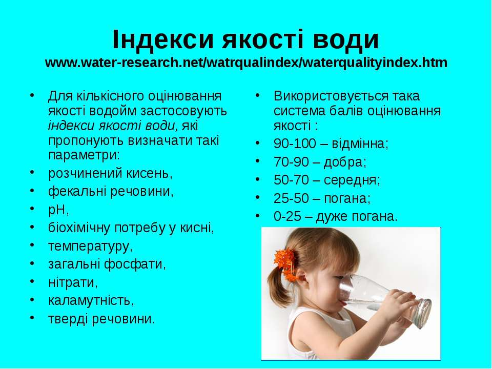 Індекси якості води www.water-research.net/watrqualindex/waterqualityindex.ht...