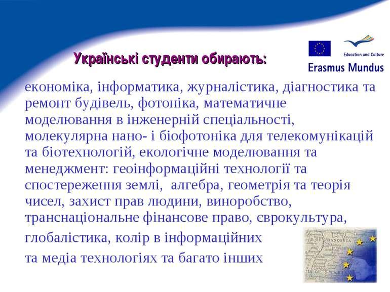 Українські студенти обирають: економіка, інформатика, журналістика, діагности...