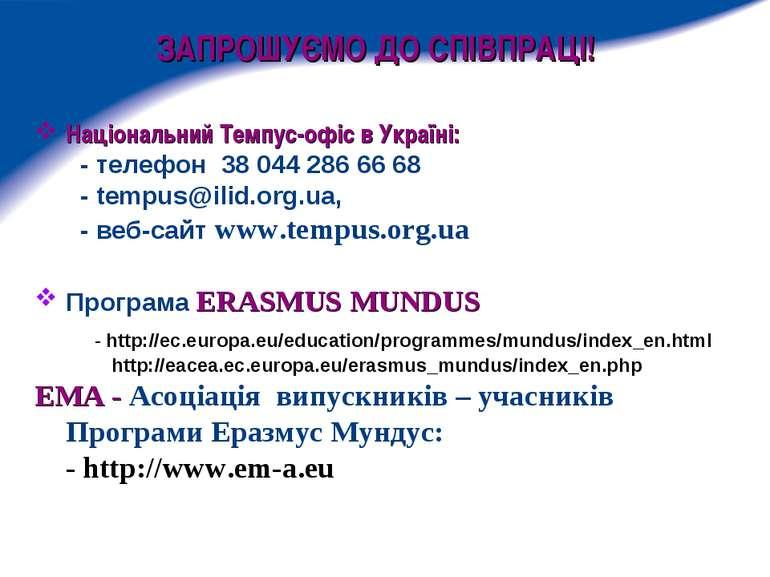 ЗАПРОШУЄМО ДО СПІВПРАЦІ! Національний Темпус-офіс в Україні: - телефон 38 044...