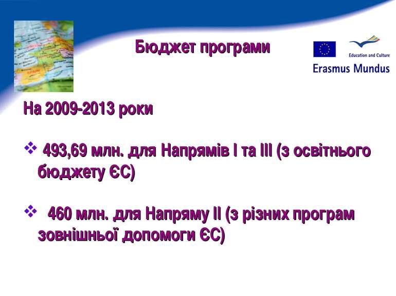 Бюджет програми На 2009-2013 роки 493,69 млн. для Напрямів I та III (з освітн...