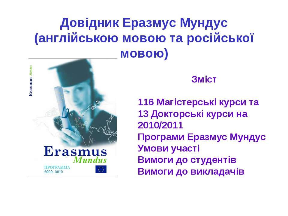 Довідник Еразмус Мундус (англійською мовою та російської мовою) Зміст 116 Маг...