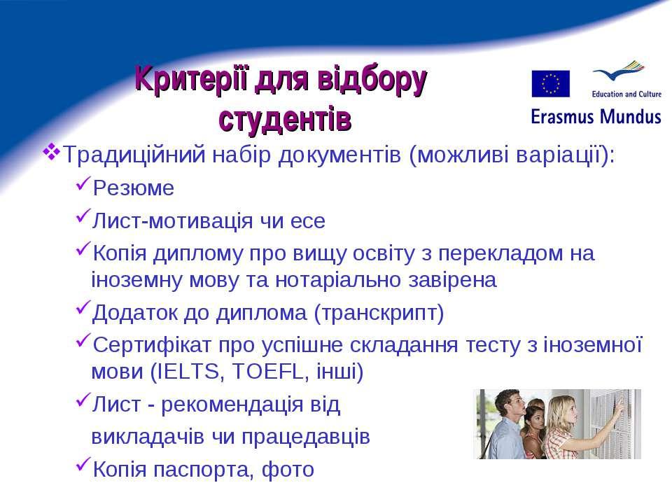 Критерії для відбору студентів Традиційний набір документів (можливі варіації...