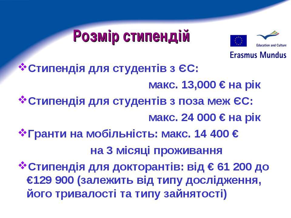 Розмір стипендій Стипендія для студентів з ЄС: мaкс. 13,000 € на рік Стипенді...