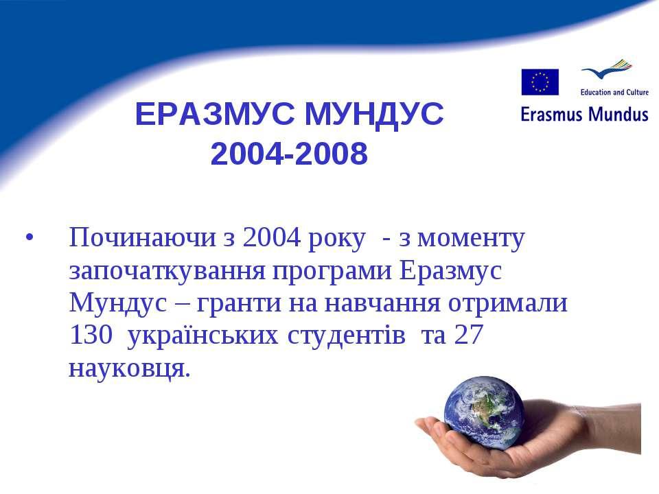 Починаючи з 2004 року - з моменту започаткування програми Еразмус Мундус – гр...