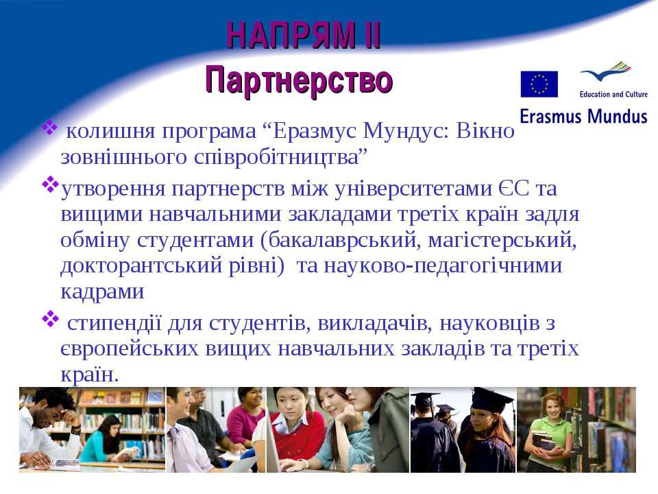 """НАПРЯМ II Партнерство колишня програма """"Еразмус Мундус: Вікно зовнішнього спі..."""