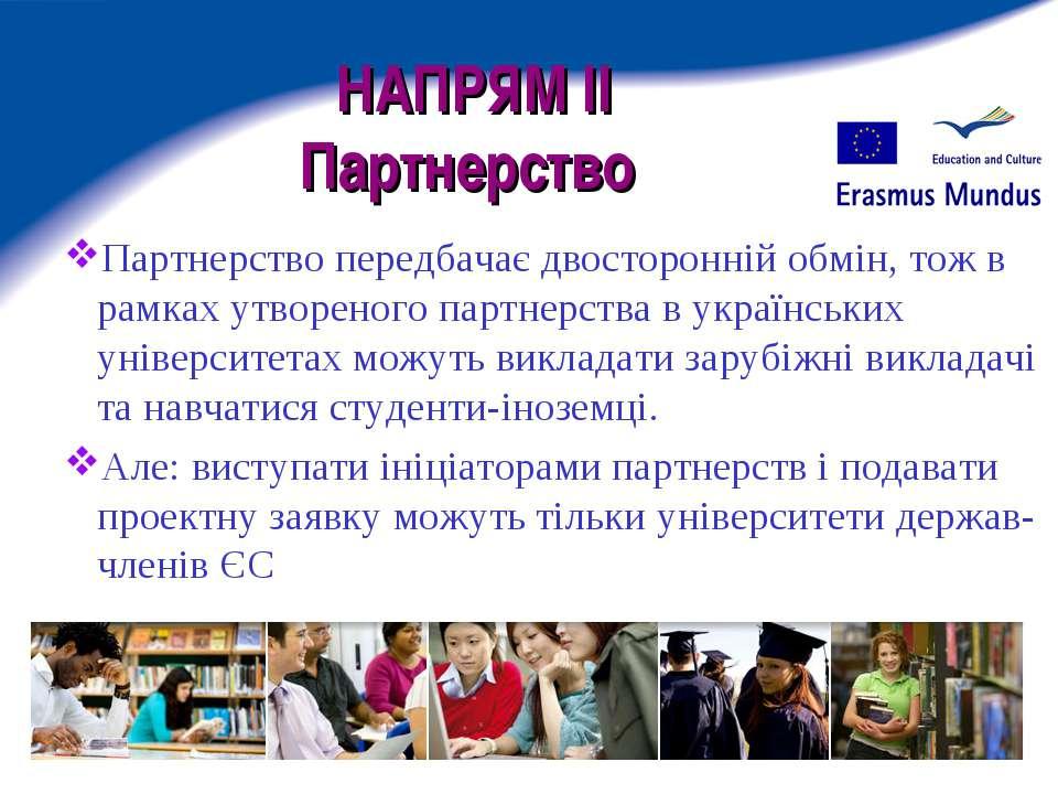 НАПРЯМ II Партнерство Партнерство передбачає двосторонній обмін, тож в рамках...