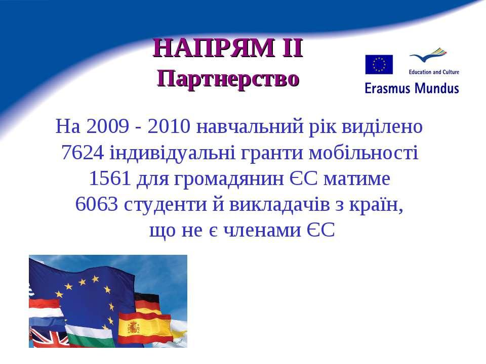 НАПРЯМ II Партнерство На 2009 - 2010 навчальний рік виділено 7624 індивідуаль...