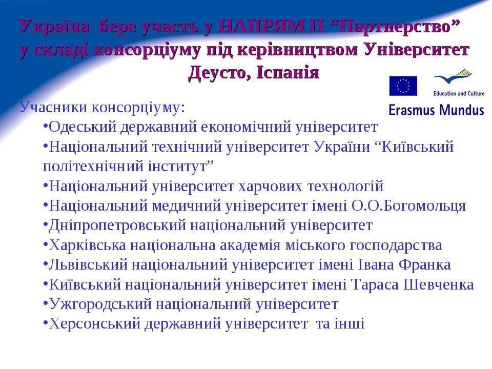 """Україна бере участь у НАПРЯМ II """"Партнерство"""" у складі консорціуму під керівн..."""