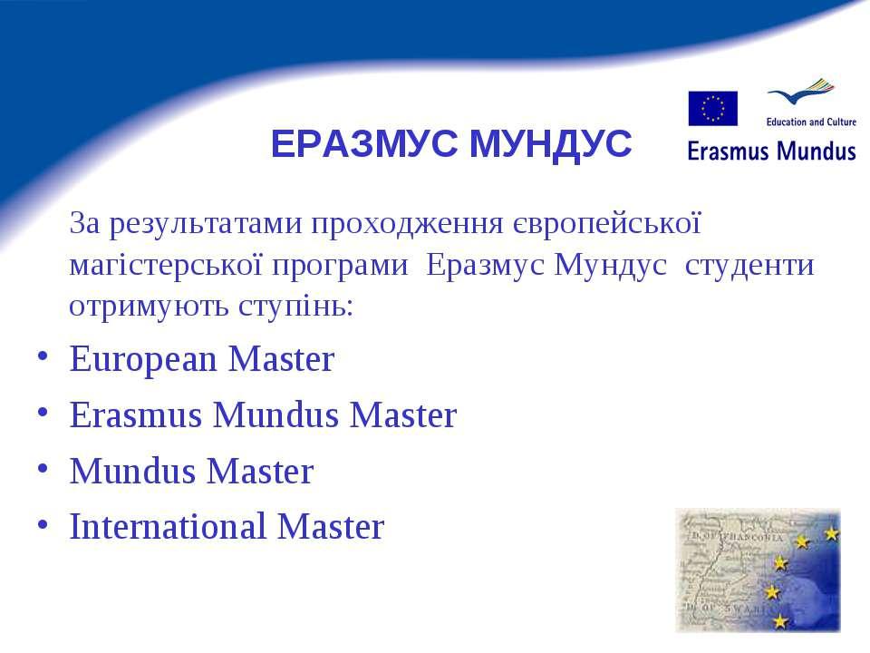 ЕРАЗМУС МУНДУС За результатами проходження європейської магістерської програм...