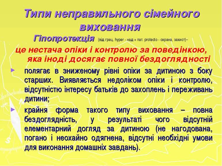 Типи неправильного сімейного виховання Гіпопротекція (від грец. hyper - над +...