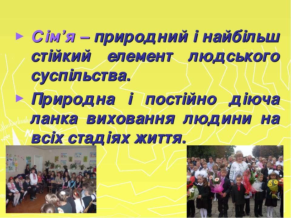 Сім'я – природний і найбільш стійкий елемент людського суспільства. Природна ...