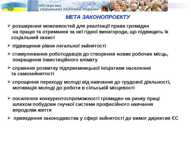 МЕТА ЗАКОНОПРОЕКТУ розширення можливостей для реалізації права громадян на пр...