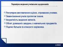 Перевірка ведення учнівських щоденників Регулярне виставлення оцінок, отриман...