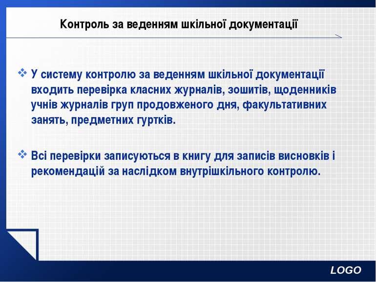 Контроль за веденням шкільної документації У систему контролю за веденням шкі...