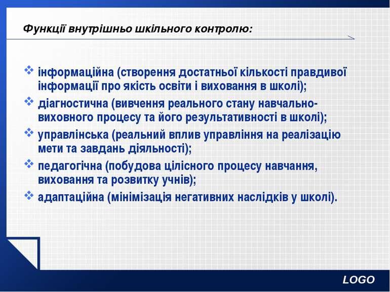 Функції внутрішньо шкільного контролю: інформаційна (створення достатньої кіл...