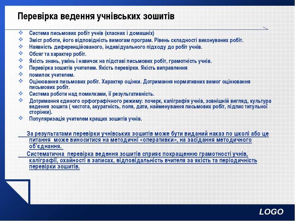 Перевірка ведення учнівських зошитів Система письмових робіт учнів (класних і...