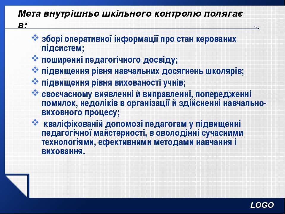 Мета внутрішньо шкільного контролю полягає в: зборі оперативної інформації пр...