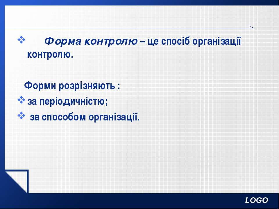 Форма контролю – це спосіб організації контролю. Форми розрізняють : за періо...