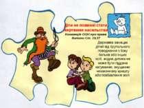 Діти не повинні стати жертвами насильства Конвенція ООН про права дитини Ст. ...