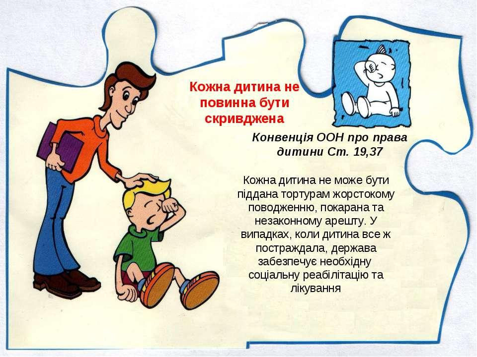 Кожна дитина не повинна бути скривджена Кожна дитина не може бути піддана тор...