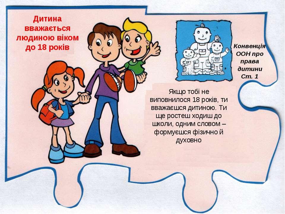 Дитина вважається людиною віком до 18 років Конвенція ООН про права дитини Ст...
