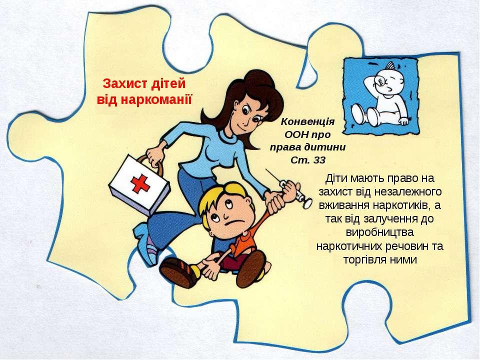 Захист дітей від наркоманії Конвенція ООН про права дитини Ст. 33 Діти мають ...