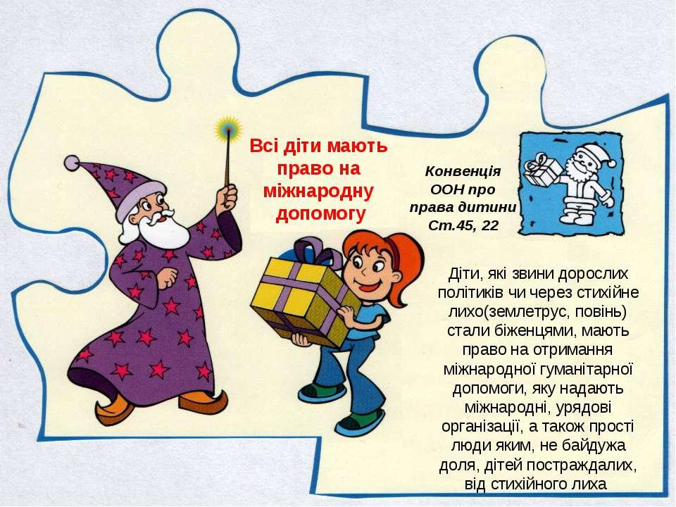 Всі діти мають право на міжнародну допомогу Конвенція ООН про права дитини Ст...