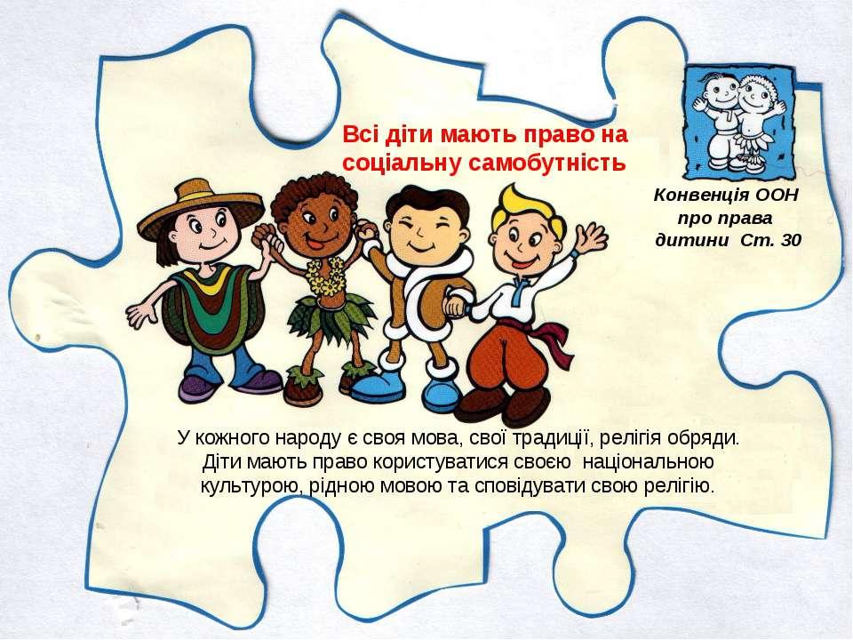 Всі діти мають право на соціальну самобутність Конвенція ООН про права дитини...