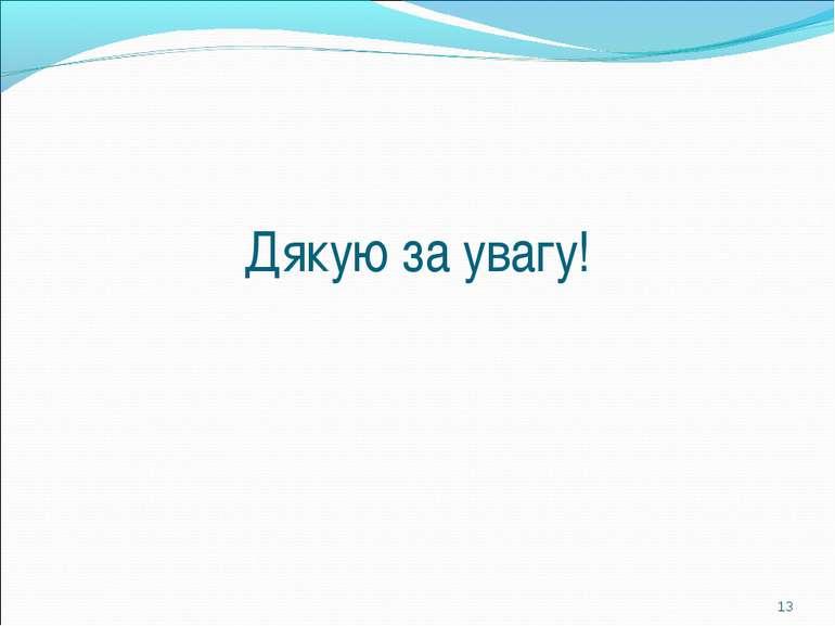 Дякую за увагу! *