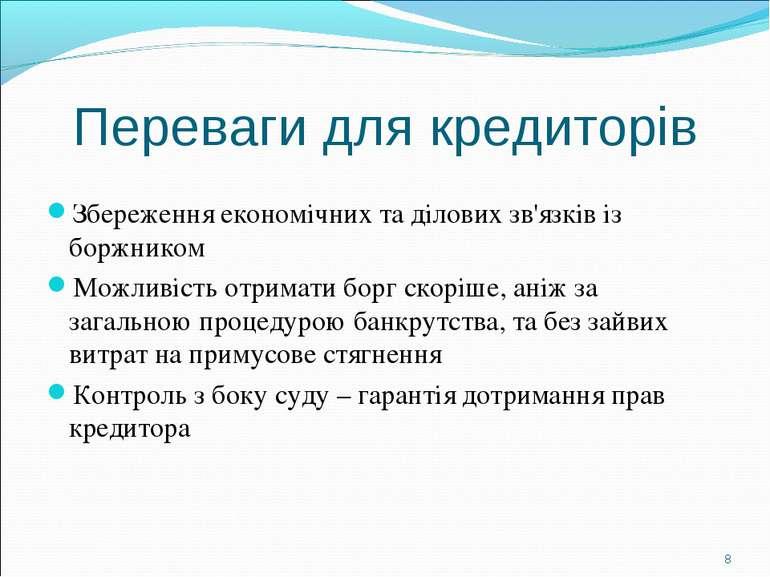 Переваги для кредиторів Збереження економічних та ділових зв'язків із боржник...