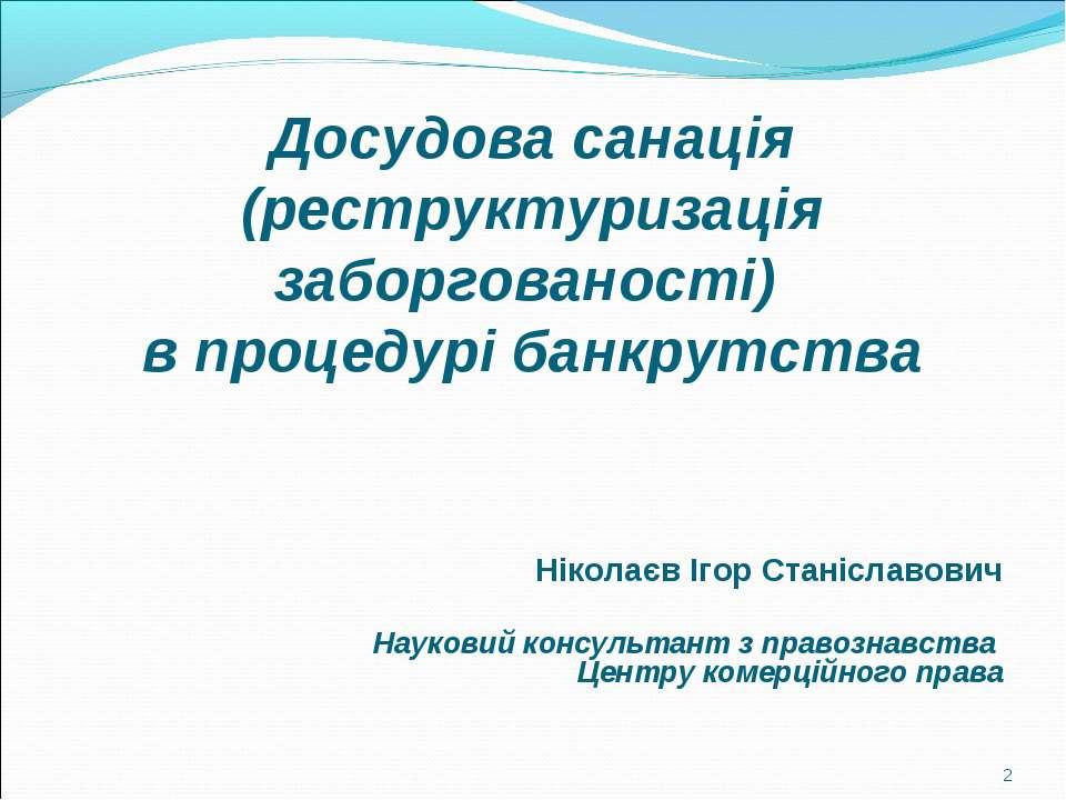 Досудова санація (реструктуризація заборгованості) в процедурі банкрутства Ні...
