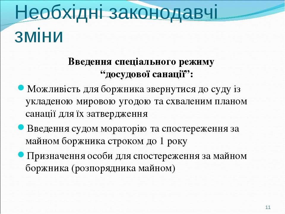 """Необхідні законодавчі зміни Введення спеціального режиму """"досудової санації"""":..."""