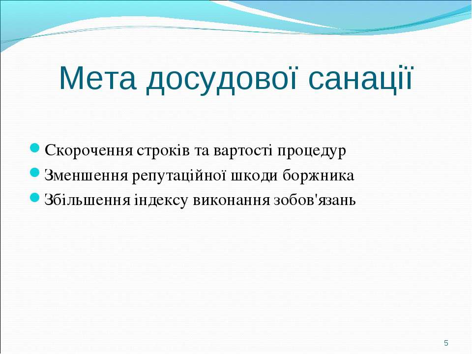 Мета досудової санації Скорочення строків та вартості процедур Зменшення репу...