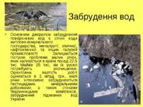 Забрудення вод Основним джерелом забруднення поверхневих вод є стічні води жи...