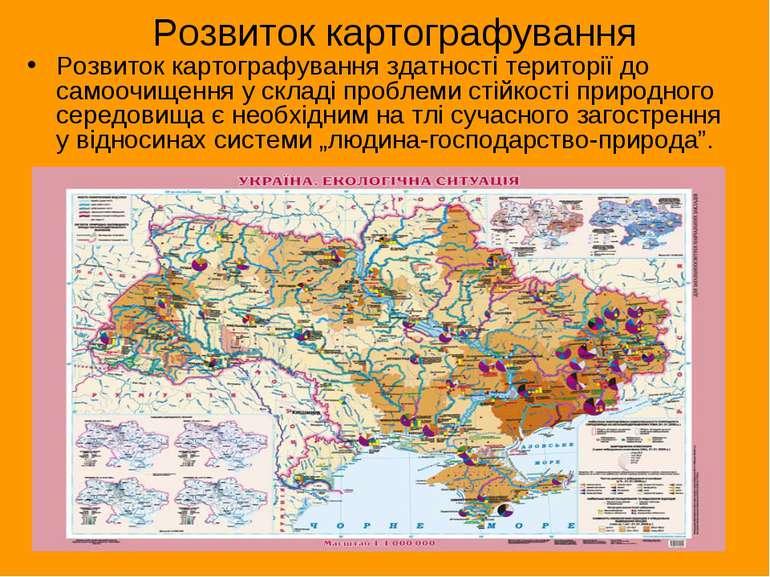 Розвиток картографування Розвиток картографування здатності території до само...