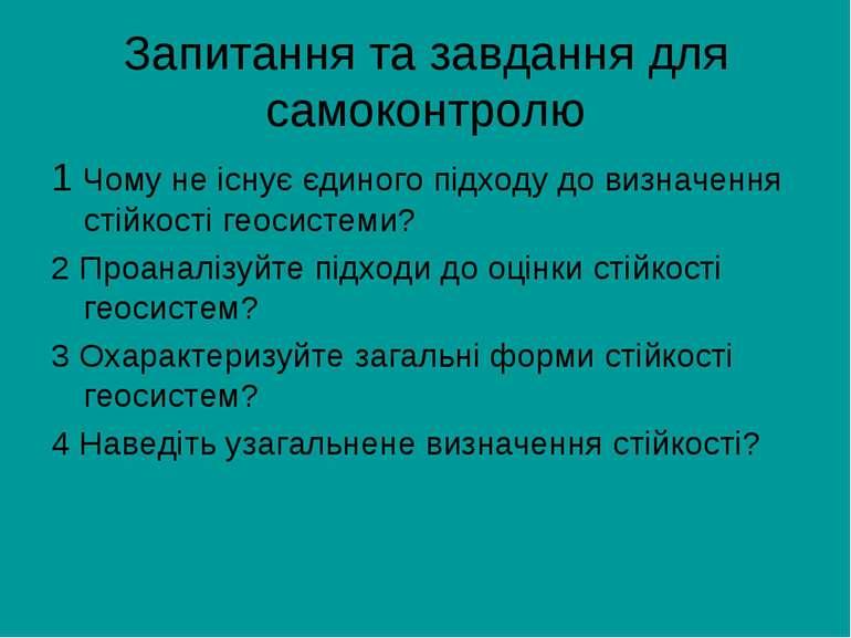 Запитання та завдання для самоконтролю 1 Чому не існує єдиного підходу до виз...