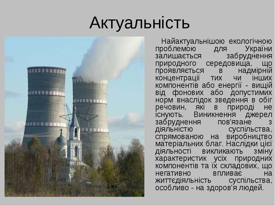 Актуальність Найактуальнішою екологічною проблемою для України залишається за...