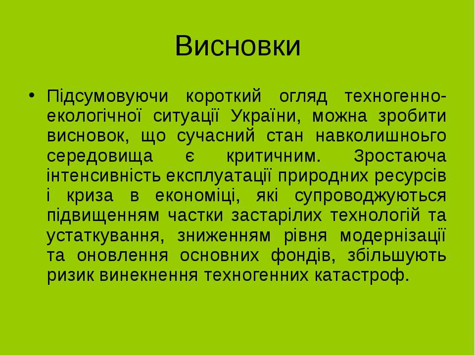 Висновки Підсумовуючи короткий огляд техногенно-екологічної ситуації України,...