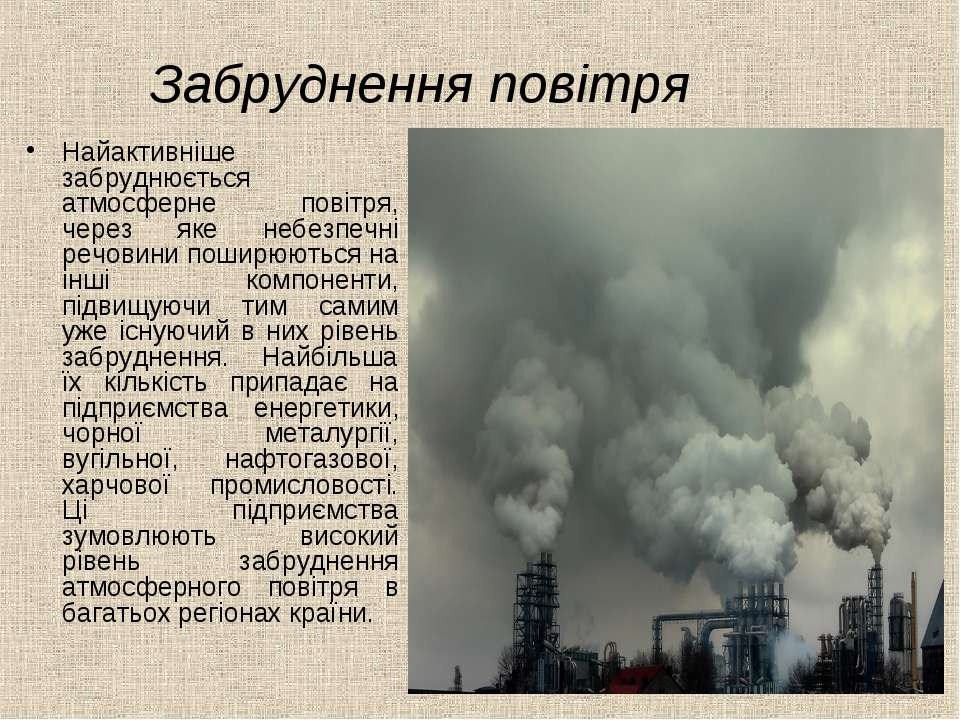 Забруднення повітря Найактивніше забруднюється атмосферне повітря, через яке ...