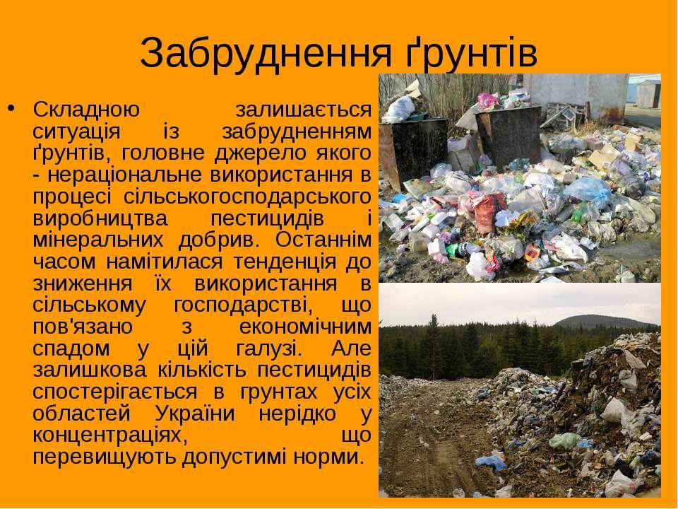 Забруднення ґрунтів Складною залишається ситуація із забрудненням ґрунтів, го...