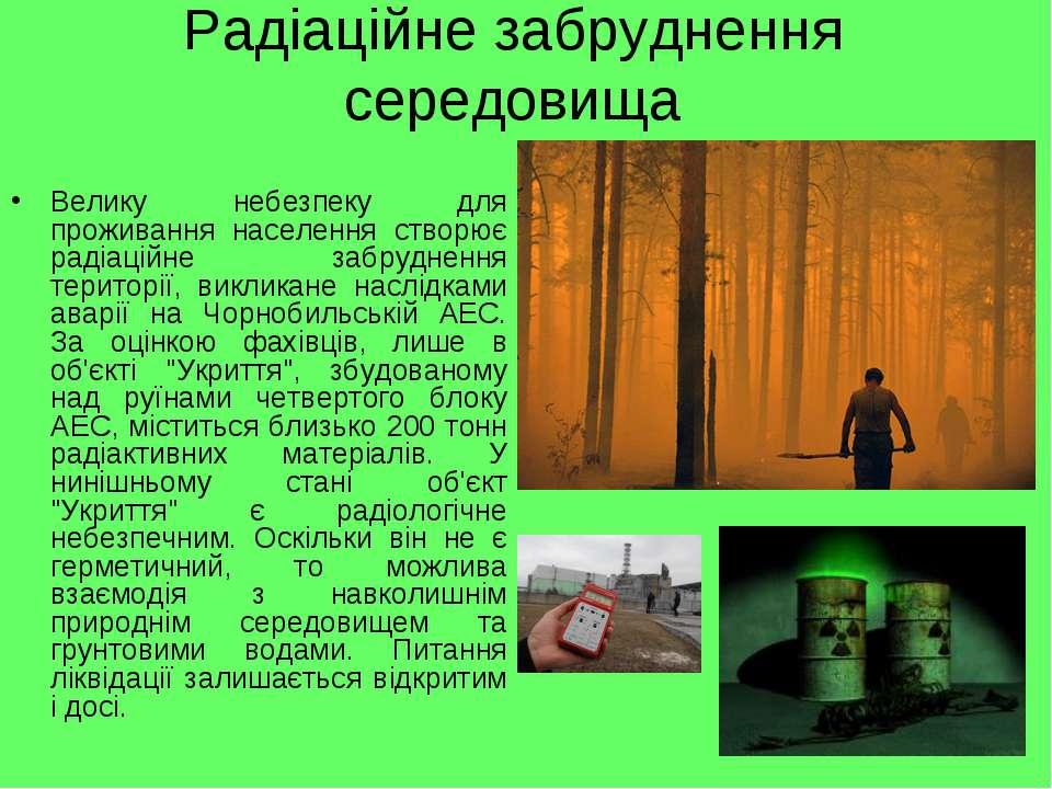 Радіаційне забруднення середовища Велику небезпеку для проживання населення с...