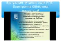 Віртуальні читальні зали РГБ- Електронна бібліотека дисертацій