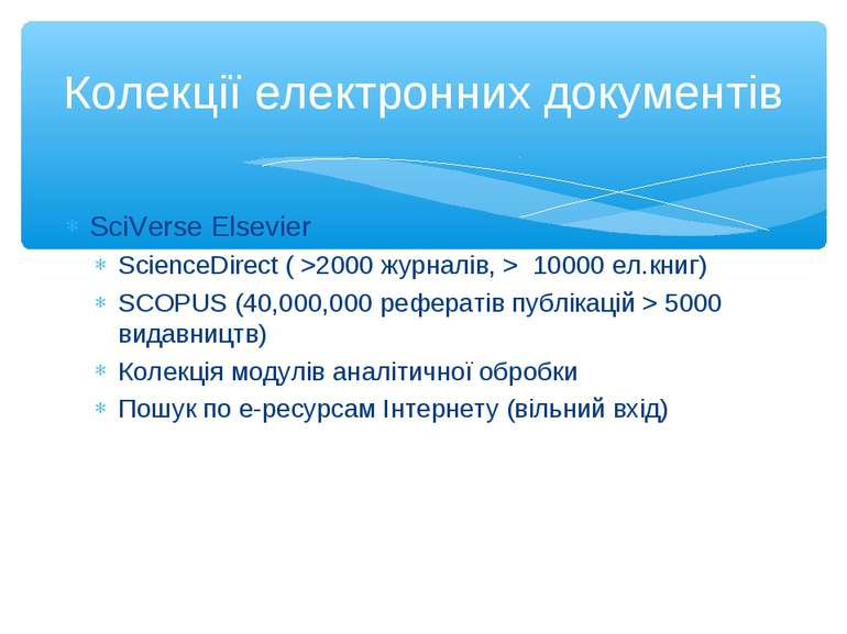 SciVerse Elsevier ScienceDirect ( >2000 журналів, > 10000 ел.книг) SCOPUS (40...