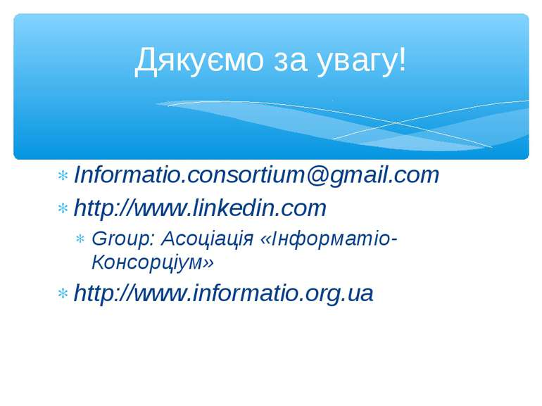 Informatio.consortium@gmail.com http://www.linkedin.com Group: Асоціація «Інф...