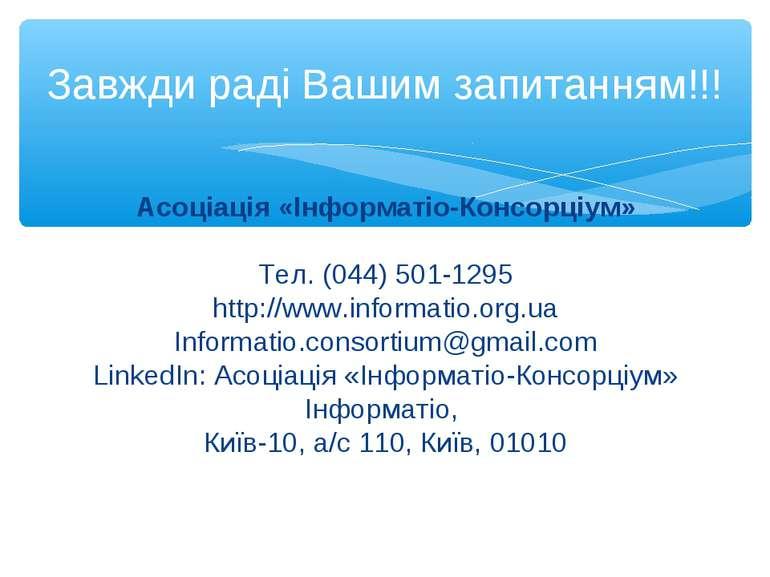 Асоціація «Інформатіо-Консорціум» Тел. (044) 501-1295 http://www.informatio.o...