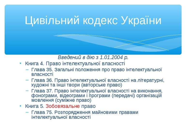 Цивільний кодекс України Введений в дію з 1.01.2004 р. Книга 4. Право інтелек...