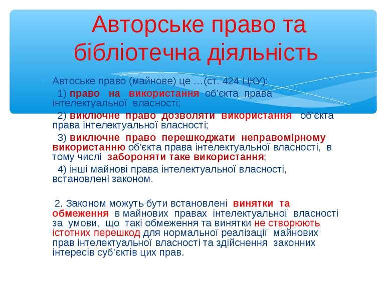 Автоське право (майнове) це …(ст. 424 ЦКУ): 1) право на використання об'єкта ...